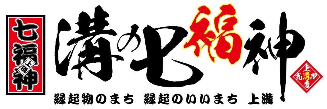 上溝商店街/溝の七福神