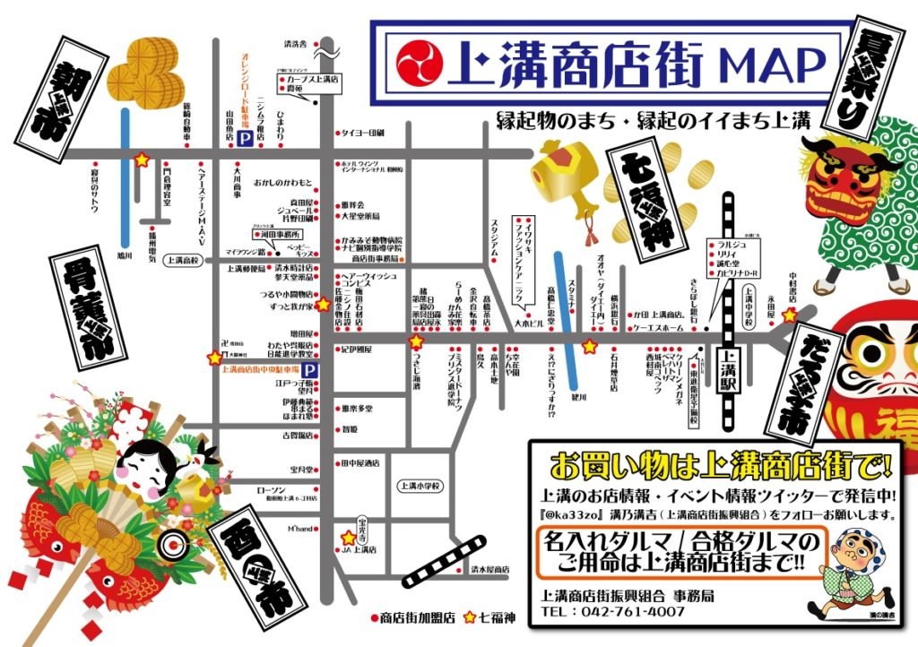 上溝商店街MAP
